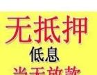 南京急用钱.信誉贷款