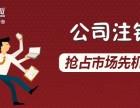 重庆企业注销的流程不注销的后果