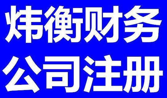 芜湖公司注册资质验资变更代帐商标注册快速优惠找炜衡财务