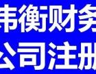 安徽专业办理公司注册资质验资增资变更代帐一般纳税人申请专业