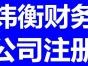 芜湖三证合一注册公司优惠代帐资质办理商标注册验资变更