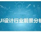 上海哪里有UI培训学校?