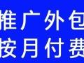 seo优化,网络推广外包,按月付费,随时解除合同