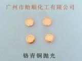 铬青铜化学抛光剂 铬青铜材光亮剂环保洗铜水金属化学抛光液