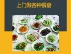 年会围餐,自助餐,酒席餐宴(上门服务,价格详谈)