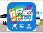 从温州到彭水卧铺大巴车(发车时刻表)几个小时?+收费多少钱?