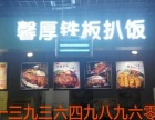 牛扒饭加盟怎样 鸡扒猪扒饭加盟技术转让赠送烤肉拌饭和脆皮