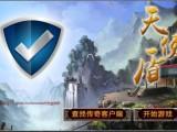 天使盾 游戏盾 加速盾 防护盾 高防盾 节点盾