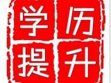 蕪湖成人學歷提升培訓班