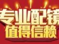 东营 吴良材眼镜 店/中华老字号/专业配镜值得信赖!