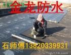 天津专业防水补漏 屋面防水维修 金龙防水公司
