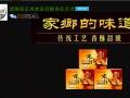 清涧县京风食品有限责任公司