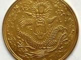 私人收购古钱币 当天现金交易