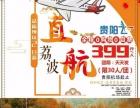 贵阳直飞荔波小七孔纯玩2日游 399元/人