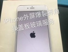 兰州金鑫iPhone手机黑屏,进水,不开机维修