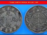 漳州古钱币鉴定交易中心
