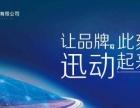 设计外包TVC/硬广/活动策划/品牌拓展/户外媒介
