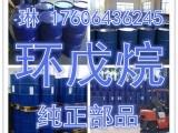 环戊烷生产厂家价格 环戊烷发泡剂价格 山东环戊烷