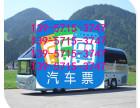 从杭州到济南直达客车直达汽车(发车时间表)几小时?多少钱?