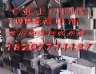 南宁UPS电池回收有限公司