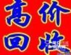 """江宁二手回收""""空调回收""""冰箱回收""""洗衣机回收""""电脑""""彩电等"""