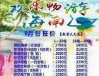 江西省中国旅行社金钻广场营业部9月海南线计划!