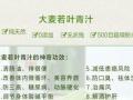 大健康、中国造 改善酸性体质