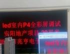 安装维修LED全彩显示屏