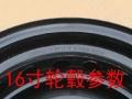 启辰T70原厂钢轮毂,轮毂盖