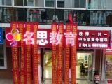 江宁岔路口较负责的晚托辅导班-名思教育