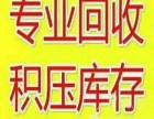 北京布料回收北京服装回收北京辅料回收
