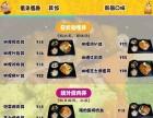 日式料理爆浆玉子烧 加盟 投资金额 1-5万元
