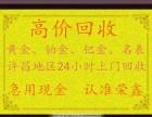 襄城县荣鑫珠宝长期高价回收黄金首饰