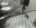 碳纤维汽车改装贴片