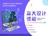 哈尔滨网页设计培训班,网站开发培训速成班