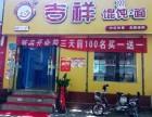 上海混沌加盟 混沌连锁加盟 吉祥混沌加盟