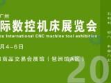 2021广州国际数控机床展