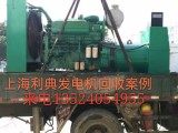 杭州沃尔沃大宇三菱柴油发电机回收