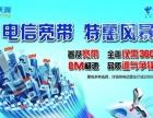 中国电信拉网线包年包月套餐资费 东莞电信光纤办理