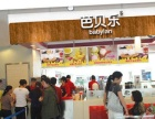 【芭贝乐】冰淇淋/冰激凌加盟哪个品牌好?
