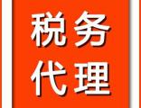 哈尔滨税务代理事务所-税务代理公司有什么猫腻?