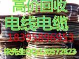 慈溪电缆回收慈溪废旧电缆回收 免费.现金.量大 价格