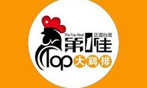 北京加盟第一佳鸡排怎么样? 第一佳鸡排加盟费多少