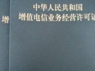 重庆网站建设域名注册代办ICP EDI许可证 文网文云服务器
