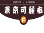 东京可丽布甜品 诚邀加盟