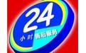 欢迎进入~上海ALIKES烤箱(全国统一客服)售后服务维修电