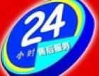 欢迎访问)~深圳荣事达热水器(全国)售后服务网站电话