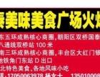 泰美味美食广场加盟 快餐 投资金额 5-10万元