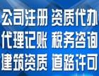 成都青白江公司注册 医疗器械 验资开户 公司变更注销