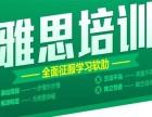北京雅思在线 顺义雅思小班课 雅思封闭住宿